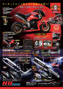MOTO-MOTO 2014年7月号(6/6発売)広告