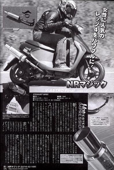 モトチャンプ 2010年7月号 ㈱三栄書房