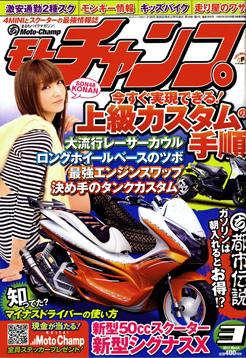 モトチャンプ 2011年3月号 ㈱三栄書房