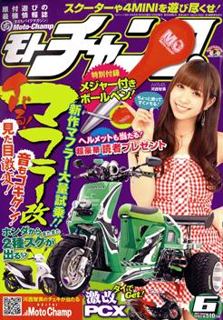 モトチャンプ 2011年6月号 ㈱三栄書房