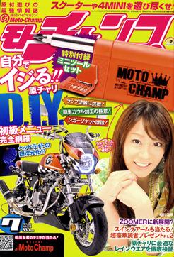 モトチャンプ 2011年7月号 ㈱三栄書房