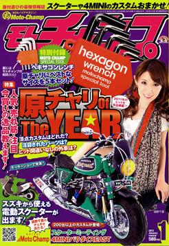 モトチャンプ 2012年1月号 ㈱三栄書房