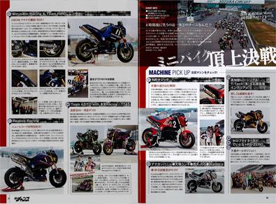 2016 鈴鹿mini moto 4時間耐久レース