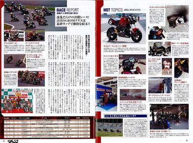 2016鈴鹿Mini Moto4時間耐久レース