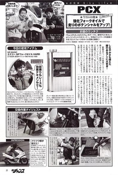 モトチャンプ 2017年4月号 ㈱三栄書房