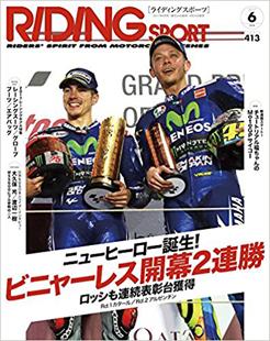 RIDING SPORT 2017年6月号(5/24発売) ㈱三栄書房