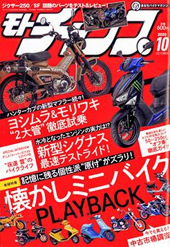 モトチャンプ 2020年10月号(9/4発売) ㈱三栄書房