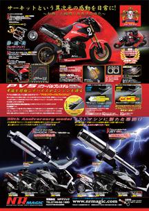 4miniチャンプ (10/1発売)広告