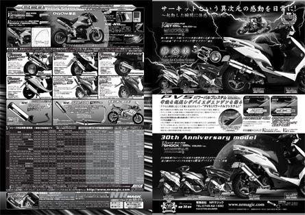 モトチャンプ 2015年2月号(1/6発売) 広告