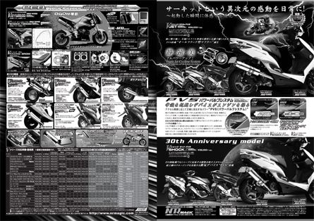 モトチャンプ 2015年3月号(2/6発売) 広告