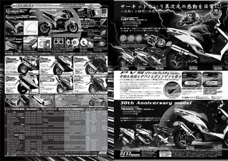 モトチャンプ 2015年4月号(3/6発売) 広告
