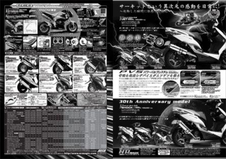 モトチャンプ 2015年5月号(4/6発売) 広告