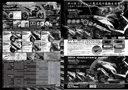 モトチャンプ 2015年6月号(5/6発売) 広告