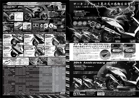モトチャンプ 2015年8月号(7/6発売) 広告