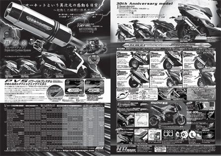 モトチャンプ 2015年9月号(8/6発売) 広告