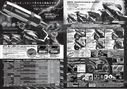 モトチャンプ 2015年10月号(9/6発売) 広告