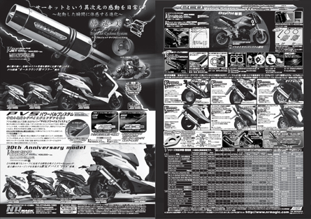 モトチャンプ 2015年11月号(10/6発売) 広告