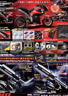 MOTO-MOTO 2015年12月号(11/6発売) 広告