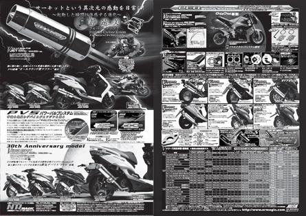 モトチャンプ 2015年12月号(11/6発売) 広告