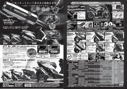 モトチャンプ 2016年1月号(12/6発売) 広告